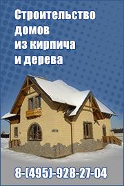 Строительство деревянных и кирпичных домов в Солнечногорском, Клинском, Дмитровском и Истринском районах