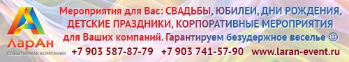 laran-event.ru