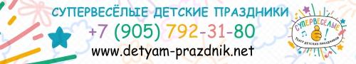 detyam-prazdnik.net